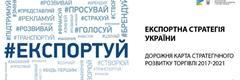 Експортна стратегія України: Дорожня карта стратегічного розвитку торгівлі 2017 – 2021