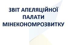 Звіт апеляційної палати Мінекономрозвитку