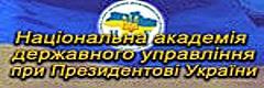 Національна академія державного управління